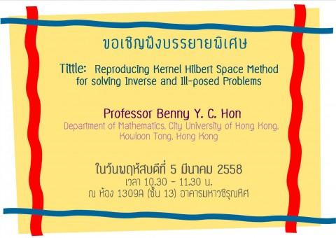 prof_yc_hon