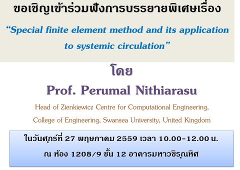 เข้าร่วมฟังบรรยาย Prof.Perumal Nithiarasu