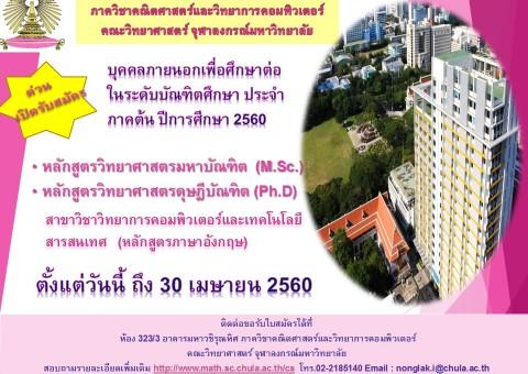 ประกาศรับสมัครเข้าศึกษาต่อภาคต้น 2560