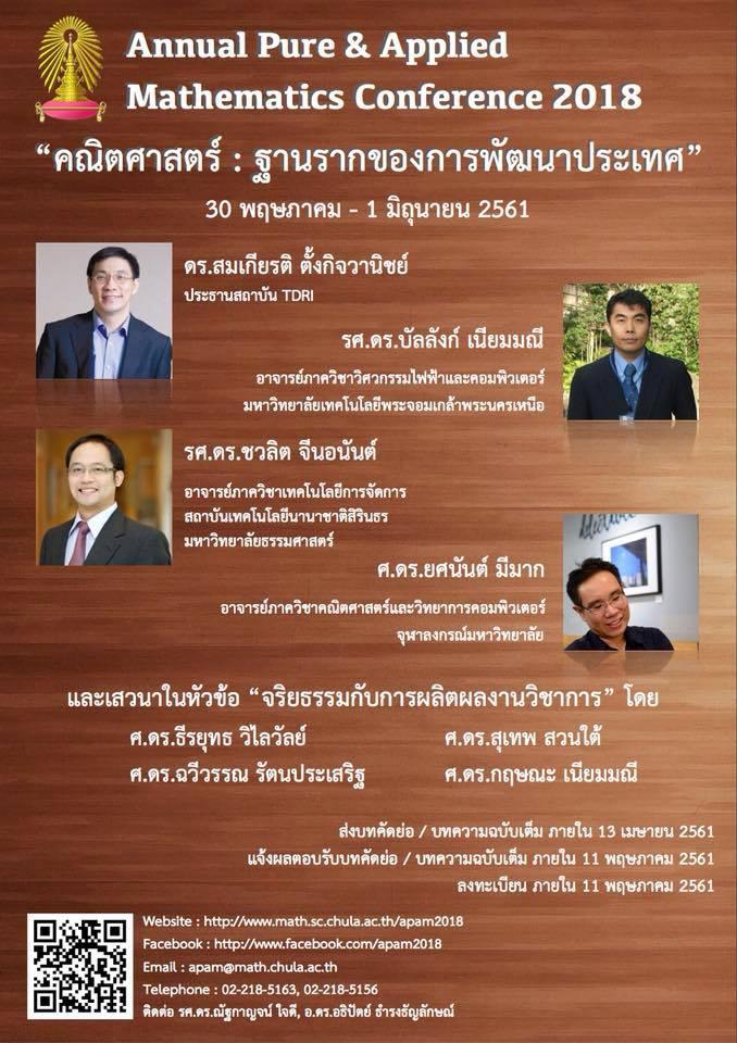 apam2018-poster